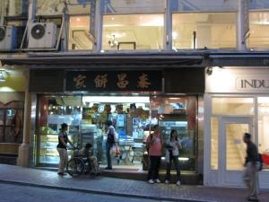Tai Cheong Bakery, Central, Hong Kong