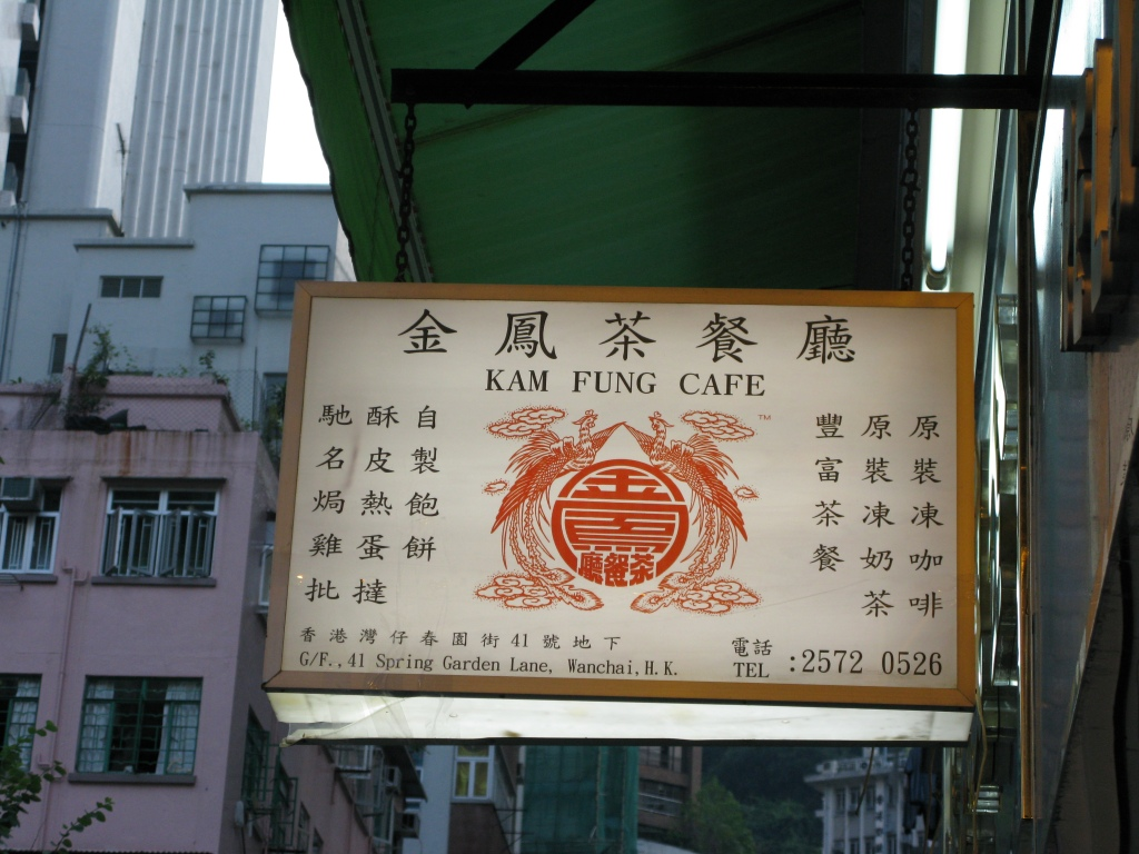 Famous Kam Fung Cafe